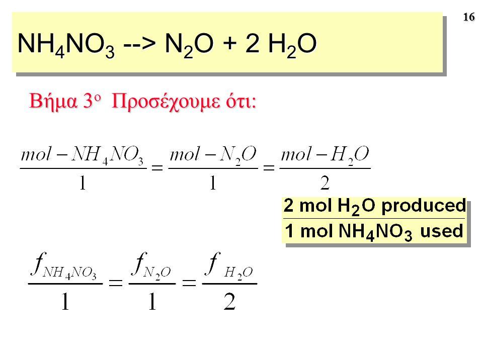 16 NH 4 NO 3 --> N 2 O + 2 H 2 O Βήμα 3 ο Προσέχουμε ότι: