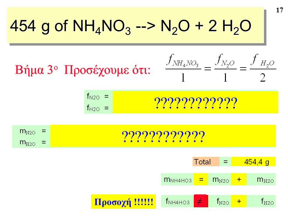 17 454 g of NH 4 NO 3 --> N 2 O + 2 H 2 O Βήμα 3 ο Προσέχουμε ότι: ???????????? Προσοχή !!!!!! ≠