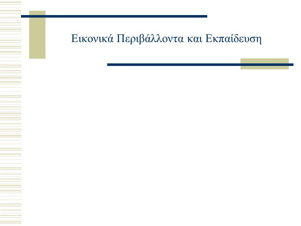 Εικονικά Περιβάλλοντα και Εκπαίδευση