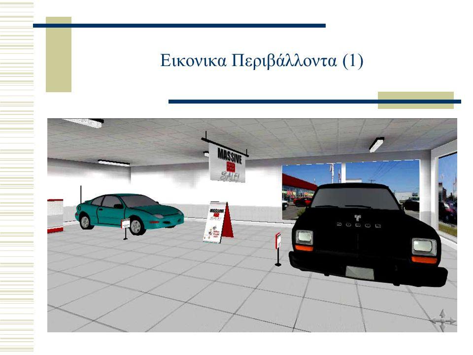 Εικονικα Περιβάλλοντα (2)