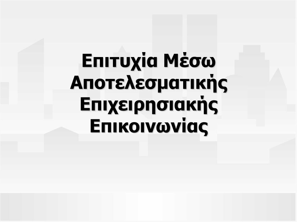 Αυξανόμενη Αξία της Επιχειρησιακής Πληροφορίας Καταρτισμένο Εργατικό Δυναμικό Δυναμικό Ενόραση στον Ανταγωνισμό Ανταγωνισμό Κανονισμοί και ΚατευθυντήριεςΓραμμές ΚατευθυντήριεςΓραμμές Ανάγκες Πελα- τειακού Κοινού Ανάγκες Πελα- τειακού Κοινού