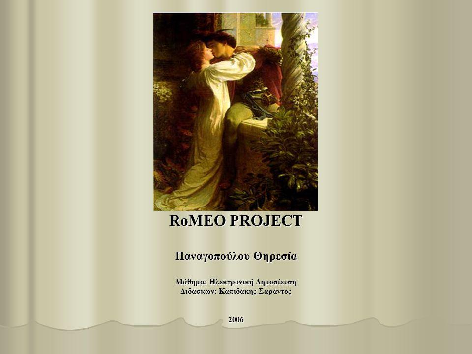 RoMEO PROJECT Παναγοπούλου Θηρεσία Μάθημα: Ηλεκτρονική Δημοσίευση Διδάσκων: Καπιδάκης Σαράντος 2006