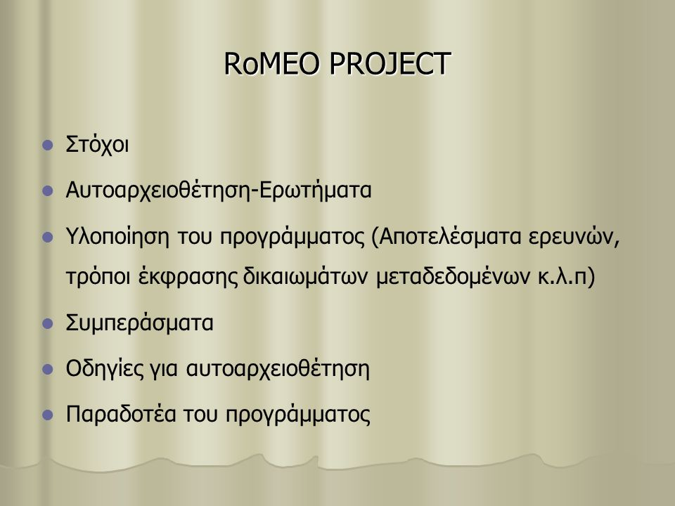 RoMEO PROJECT Η Μ.