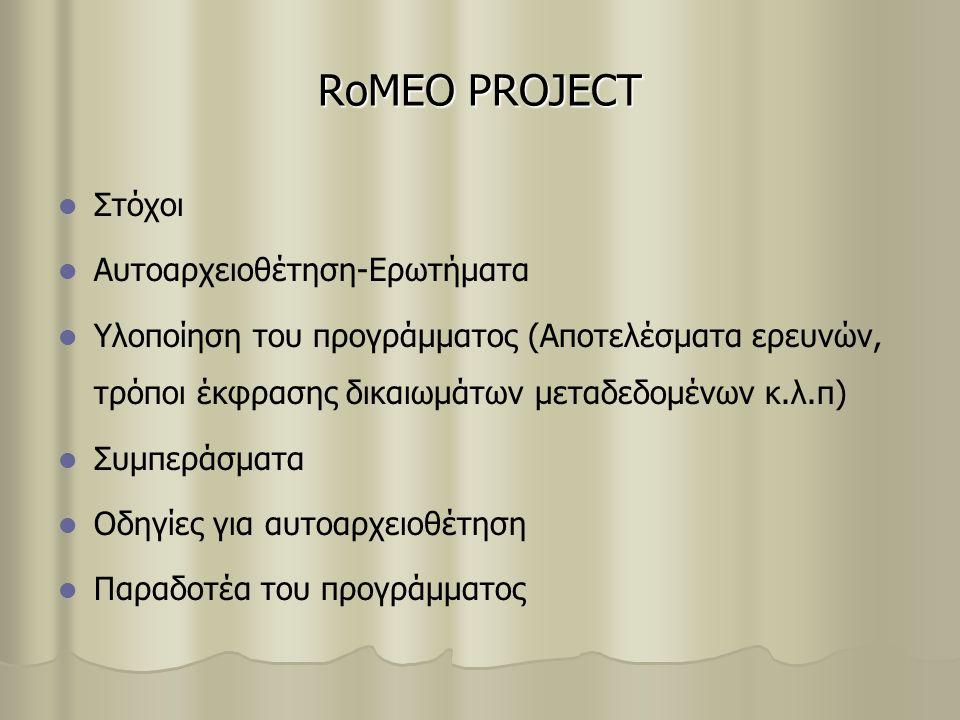 RoMEO PROJECT Στόχοι Αυτοαρχειοθέτηση-Ερωτήματα Υλοποίηση του προγράμματος (Αποτελέσματα ερευνών, τρόποι έκφρασης δικαιωμάτων μεταδεδομένων κ.λ.π) Συμπεράσματα Οδηγίες για αυτοαρχειοθέτηση Παραδοτέα του προγράμματος