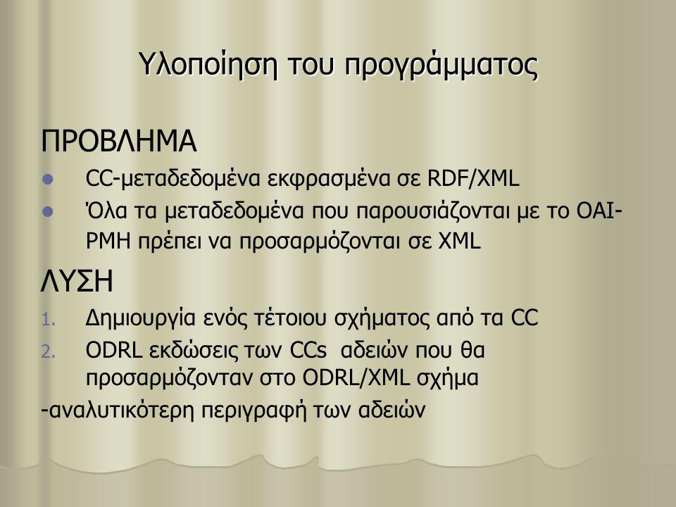 Υλοποίηση του προγράμματος ΠΡΟΒΛΗΜΑ CC-μεταδεδομένα εκφρασμένα σε RDF/XML Όλα τα μεταδεδομένα που παρουσιάζονται με το OAI- PMH πρέπει να προσαρμόζονται σε XML ΛΥΣΗ 1.