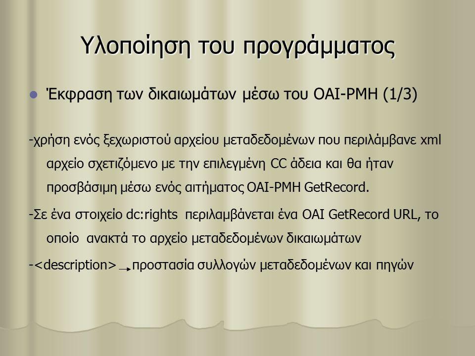Υλοποίηση του προγράμματος Έκφραση των δικαιωμάτων μέσω του OAI-PMH (1/3) -χρήση ενός ξεχωριστού αρχείου μεταδεδομένων που περιλάμβανε xml αρχείο σχετιζόμενο με την επιλεγμένη CC άδεια και θα ήταν προσβάσιμη μέσω ενός αιτήματος OAI-PMH GetRecord.