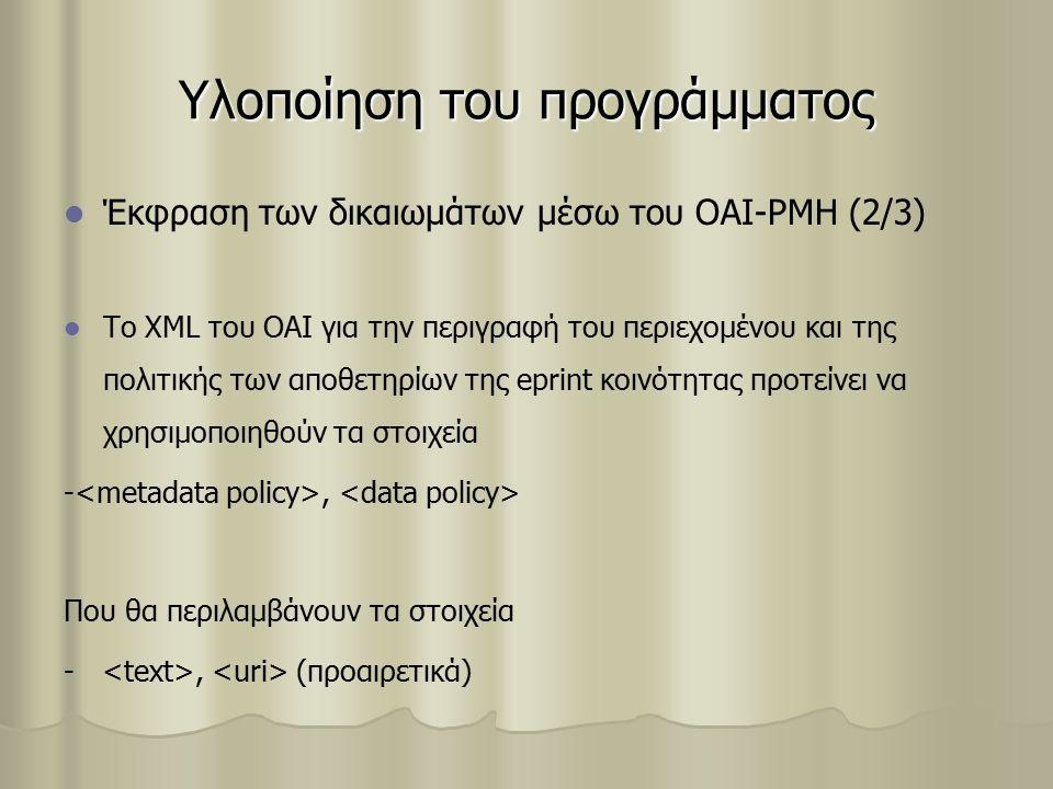 Υλοποίηση του προγράμματος Έκφραση των δικαιωμάτων μέσω του OAI-PMH (2/3) To XML του OAI για την περιγραφή του περιεχομένου και της πολιτικής των αποθετηρίων της eprint κοινότητας προτείνει να χρησιμοποιηθούν τα στοιχεία -, Που θα περιλαμβάνουν τα στοιχεία -, (προαιρετικά)