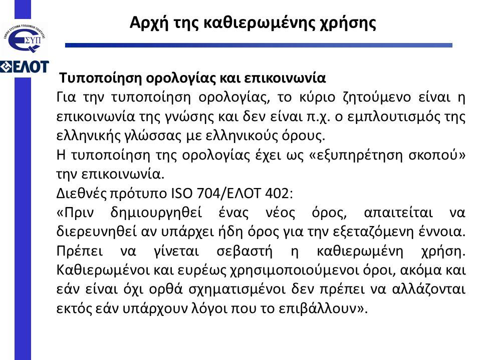 Τυποποίηση ορολογίας και επικοινωνία Για την τυποποίηση ορολογίας, το κύριο ζητούμενο είναι η επικοινωνία της γνώσης και δεν είναι π.χ.