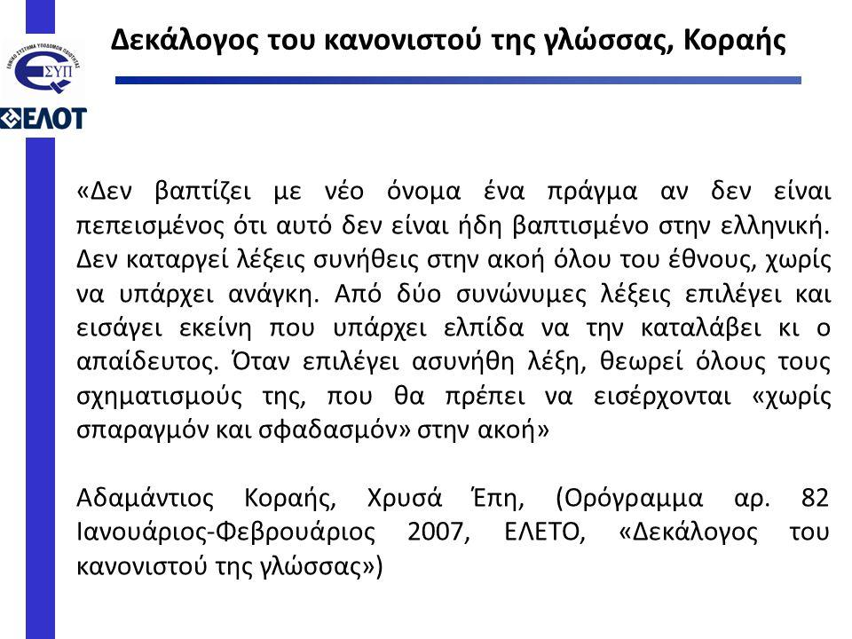 «Δεν βαπτίζει με νέο όνομα ένα πράγμα αν δεν είναι πεπεισμένος ότι αυτό δεν είναι ήδη βαπτισμένο στην ελληνική.