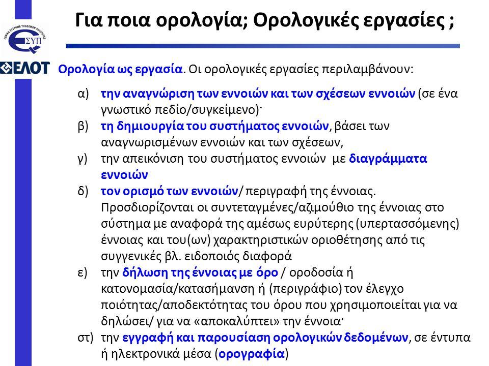 Για ποια ορολογία; Ορολογικές εργασίες ; Ορολογία ως εργασία.