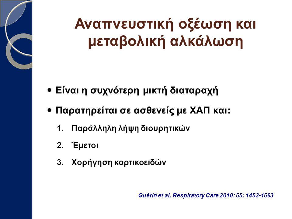 Αναπνευστική οξέωση και μεταβολική αλκάλωση Είναι η συχνότερη μικτή διαταραχή Παρατηρείται σε ασθενείς με ΧΑΠ και: 1.Παράλληλη λήψη διουρητικών 2.Έμετ