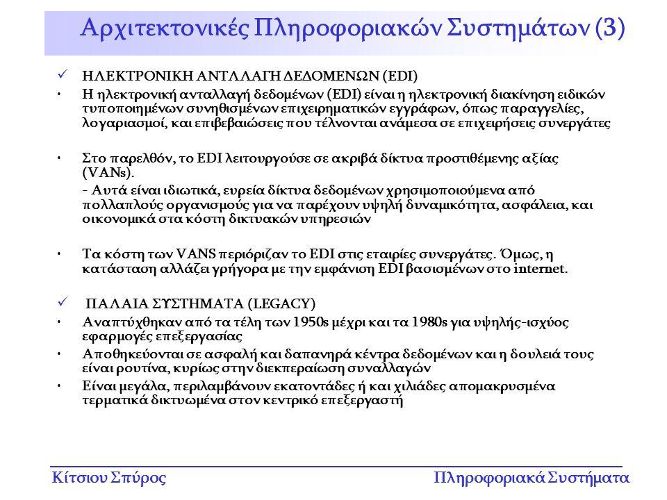 Κίτσιου ΣπύροςΠληροφοριακά Συστήματα ΗΛΕΚΤΡΟΝΙΚΗ ΑΝΤΛΛΑΓΗ ΔΕΔΟΜΕΝΩΝ (EDI) Η ηλεκτρονική ανταλλαγή δεδομένων (EDI) είναι η ηλεκτρονική διακίνηση ειδικώ