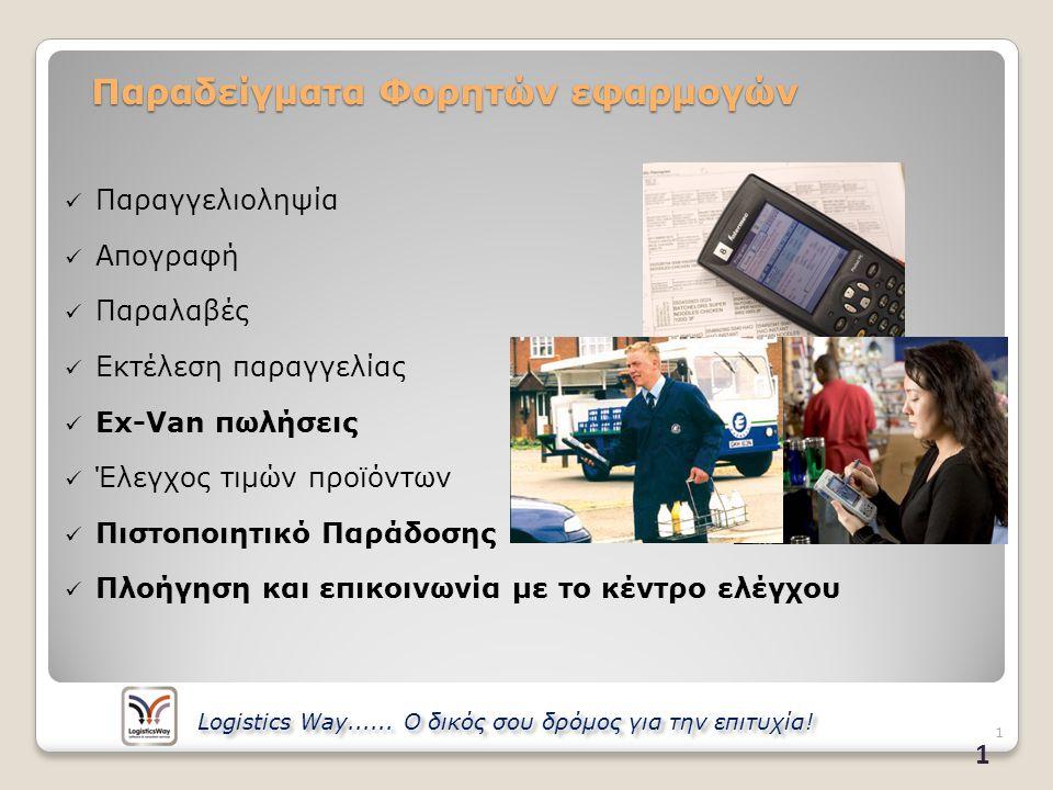 1 Παραδείγματα Φορητών εφαρμογών Παραγγελιοληψία Απογραφή Παραλαβές Εκτέλεση παραγγελίας Ex-Van πωλήσεις Έλεγχος τιμών προϊόντων Πιστοποιητικό Παράδοσης Πλοήγηση και επικοινωνία με το κέντρο ελέγχου 1 Logistics Way......