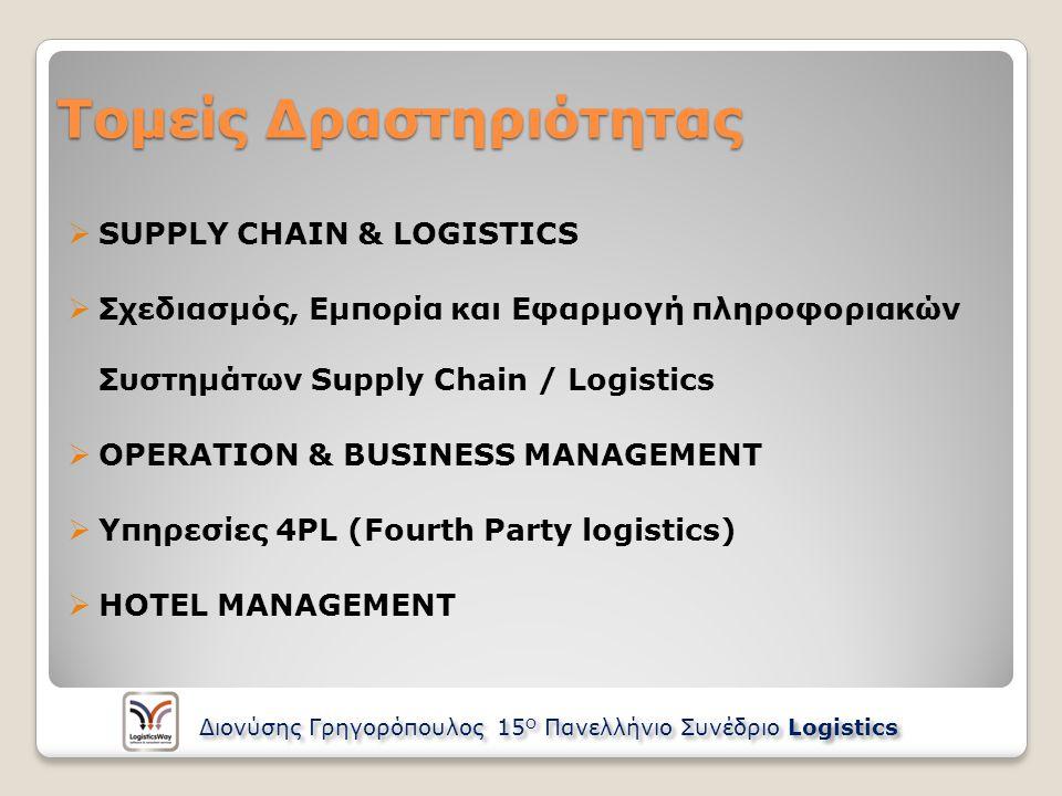 Τομείς Δραστηριότητας  SUPPLY CHAIN & LOGISTICS  Σχεδιασμός, Εμπορία και Εφαρμογή πληροφοριακών Συστημάτων Supply Chain / Logistics  OPERATION & BUSINESS MANAGEMENT  Υπηρεσίες 4PL (Fourth Party logistics)  HOTEL MANAGEMENT Διονύσης Γρηγορόπουλος 15 Ο Πανελλήνιο Συνέδριο Logistics