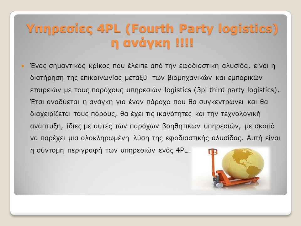 Υπηρεσίες 4PL (Fourth Party logistics) η ανάγκη !!!.