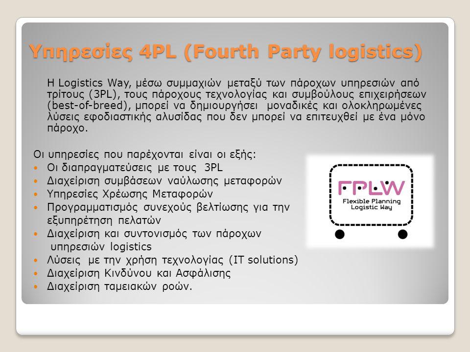 Υπηρεσίες 4PL (Fourth Party logistics) H Logistics Way, μέσω συμμαχιών μεταξύ των πάροχων υπηρεσιών από τρίτους (3PL), τους πάροχους τεχνολογίας και συμβούλους επιχειρήσεων (best-of-breed), μπορεί να δημιουργήσει μοναδικές και ολοκληρωμένες λύσεις εφοδιαστικής αλυσίδας που δεν μπορεί να επιτευχθεί με ένα μόνο πάροχο.
