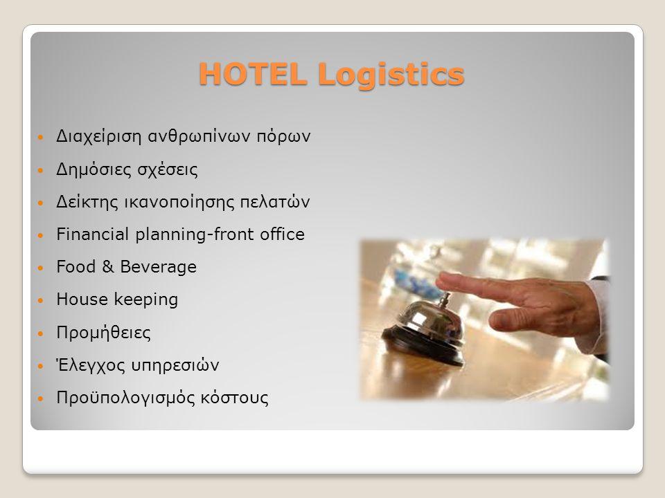 HOTEL Logistics Διαχείριση ανθρωπίνων πόρων Δημόσιες σχέσεις Δείκτης ικανοποίησης πελατών Financial planning-front office Food & Beverage House keeping Προμήθειες Έλεγχος υπηρεσιών Προϋπολογισμός κόστους