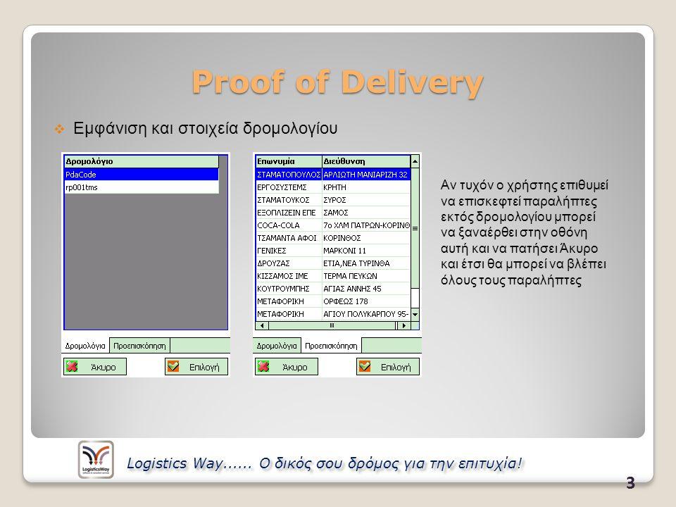 Proof of Delivery  Εμφάνιση και στοιχεία δρομολογίου Αν τυχόν ο χρήστης επιθυμεί να επισκεφτεί παραλήπτες εκτός δρομολογίου μπορεί να ξαναέρθει στην οθόνη αυτή και να πατήσει Άκυρο και έτσι θα μπορεί να βλέπει όλους τους παραλήπτες 3 Logistics Way......