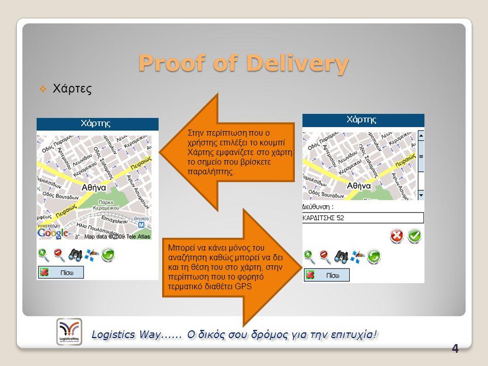Proof of Delivery  Χάρτες Στην περίπτωση που ο χρήστης επιλέξει το κουμπί Χάρτης εμφανίζετε στο χάρτη το σημείο που βρίσκετε παραλήπτης. Μπορεί να κά