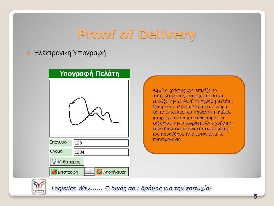 Proof of Delivery  Ηλεκτρονική Υπογραφή Αφού ο χρήστης έχει επιλέξει το αποτέλεσμα της κίνησης μπορεί να επιλέξει την επιλογή Υπογραφή πελάτη.