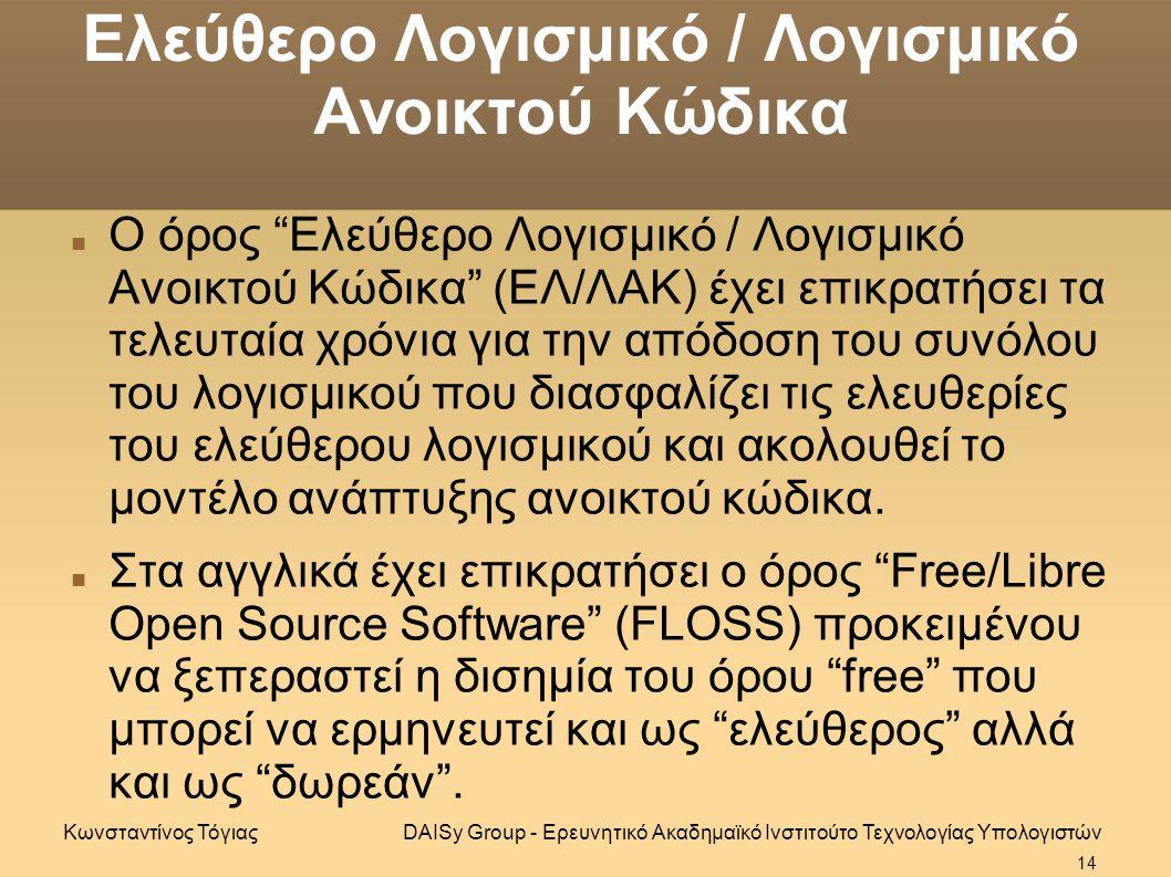 Ελεύθερο Λογισμικό / Λογισμικό Ανοικτού Κώδικα Ο όρος Ελεύθερο Λογισμικό / Λογισμικό Ανοικτού Κώδικα (ΕΛ/ΛΑΚ) έχει επικρατήσει τα τελευταία χρόνια για την απόδοση του συνόλου του λογισμικού που διασφαλίζει τις ελευθερίες του ελεύθερου λογισμικού και ακολουθεί το μοντέλο ανάπτυξης ανοικτού κώδικα.