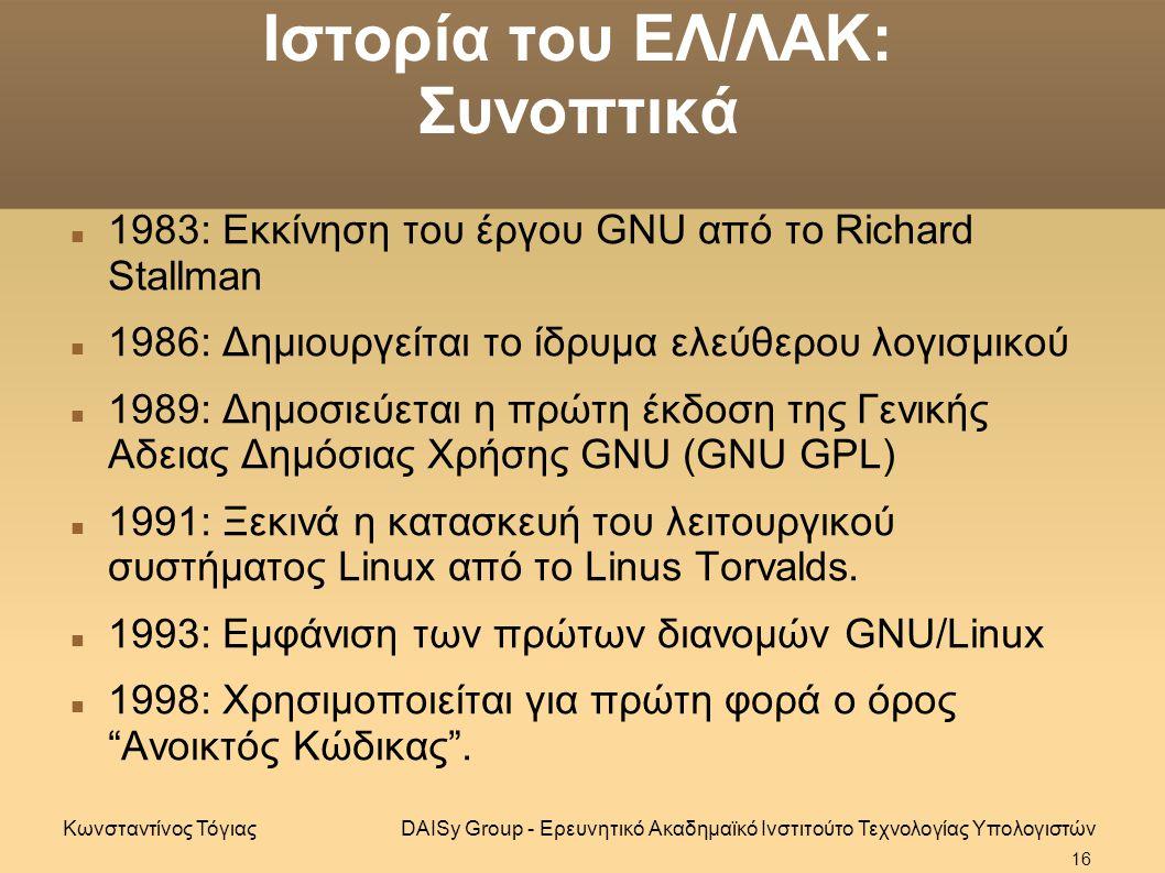 Ιστορία του ΕΛ/ΛΑΚ: Συνοπτικά 1983: Εκκίνηση του έργου GNU από το Richard Stallman 1986: Δημιουργείται το ίδρυμα ελεύθερου λογισμικού 1989: Δημοσιεύεται η πρώτη έκδοση της Γενικής Aδειας Δημόσιας Χρήσης GNU (GNU GPL) 1991: Ξεκινά η κατασκευή του λειτουργικού συστήματος Linux από το Linus Torvalds.