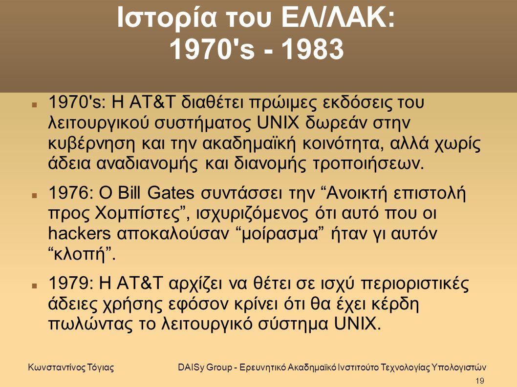Ιστορία του ΕΛ/ΛΑΚ: 1970 s - 1983 1970 s: H AT&T διαθέτει πρώιμες εκδόσεις του λειτουργικού συστήματος UNIX δωρεάν στην κυβέρνηση και την ακαδημαϊκή κοινότητα, αλλά χωρίς άδεια αναδιανομής και διανομής τροποιήσεων.
