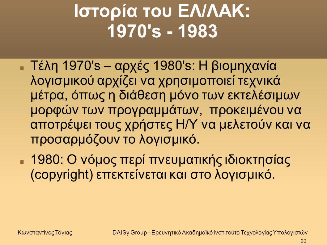 Ιστορία του ΕΛ/ΛΑΚ: 1970 s - 1983 Τέλη 1970 s – αρχές 1980 s: Η βιομηχανία λογισμικού αρχίζει να χρησιμοποιεί τεχνικά μέτρα, όπως η διάθεση μόνο των εκτελέσιμων μορφών των προγραμμάτων, προκειμένου να αποτρέψει τους χρήστες Η/Υ να μελετούν και να προσαρμόζουν το λογισμικό.