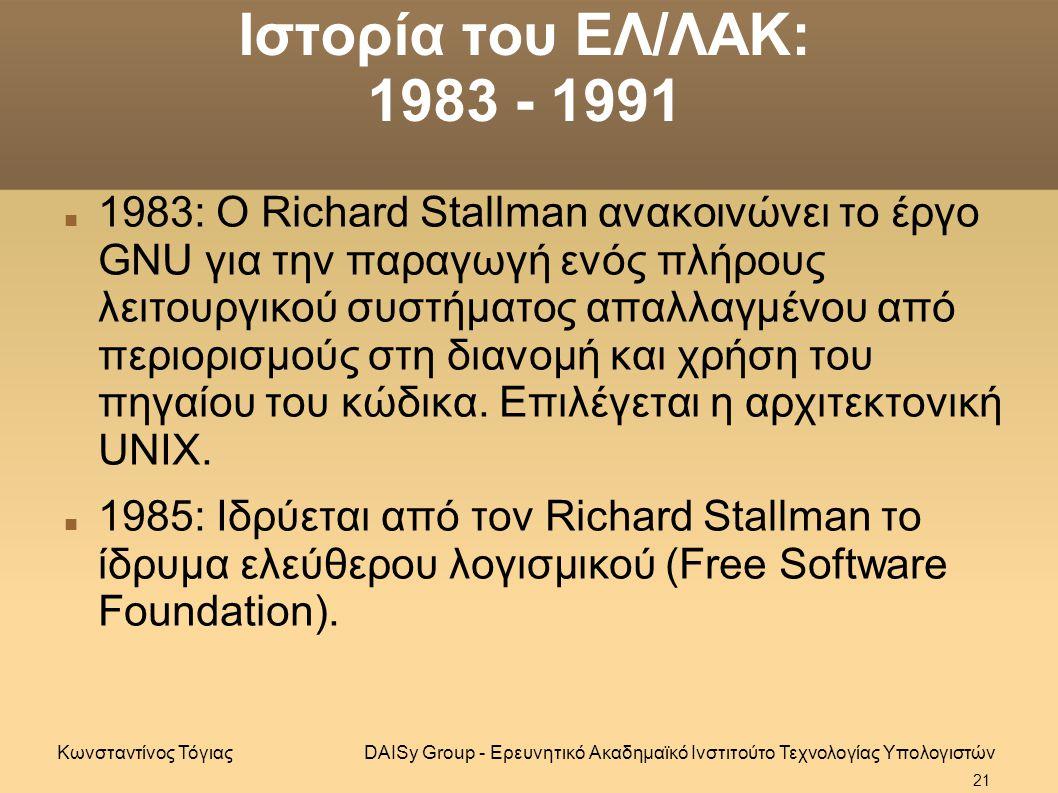 Ιστορία του ΕΛ/ΛΑΚ: 1983 - 1991 1983: Ο Richard Stallman ανακοινώνει το έργο GNU για την παραγωγή ενός πλήρους λειτουργικού συστήματος απαλλαγμένου από περιορισμούς στη διανομή και χρήση του πηγαίου του κώδικα.