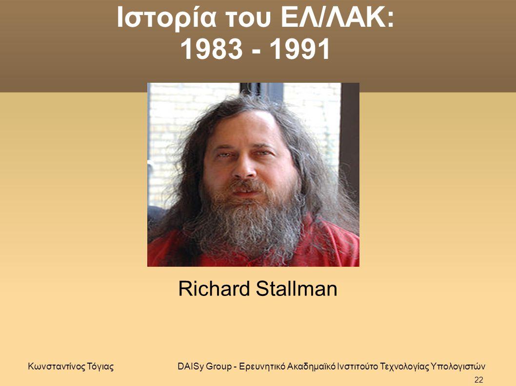 Ιστορία του ΕΛ/ΛΑΚ: 1983 - 1991 Richard Stallman DAISy Group - Ερευνητικό Ακαδημαϊκό Ινστιτούτο Τεχνολογίας ΥπολογιστώνΚωνσταντίνος Τόγιας 22