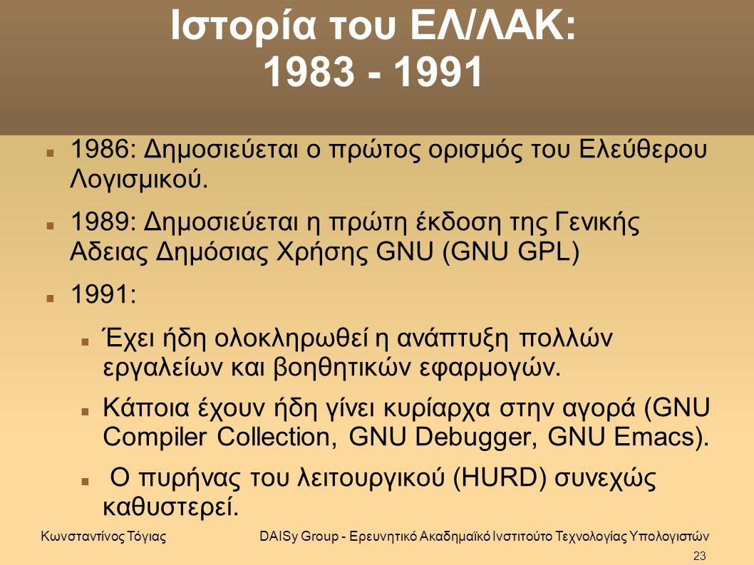 Ιστορία του ΕΛ/ΛΑΚ: 1983 - 1991 1986: Δημοσιεύεται ο πρώτος ορισμός του Ελεύθερου Λογισμικού.
