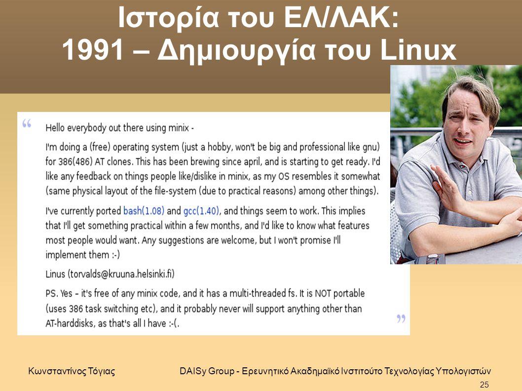 Ιστορία του ΕΛ/ΛΑΚ: 1991 – Δημιουργία του Linux DAISy Group - Ερευνητικό Ακαδημαϊκό Ινστιτούτο Τεχνολογίας ΥπολογιστώνΚωνσταντίνος Τόγιας 25