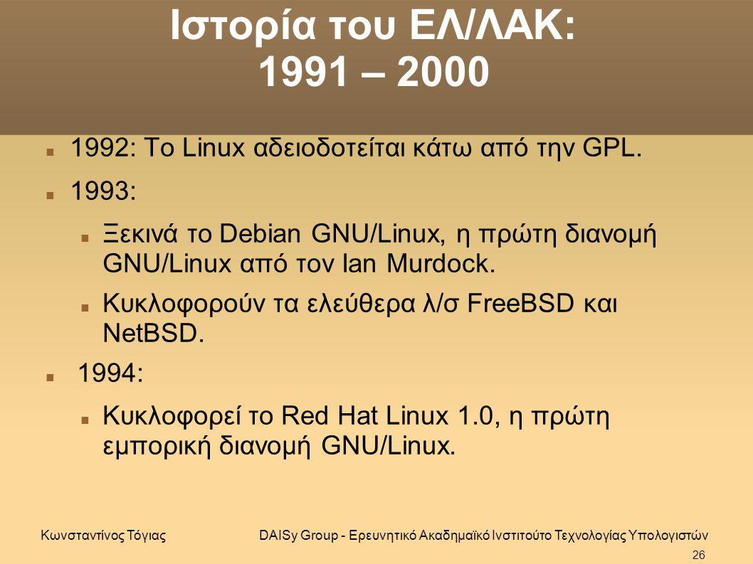 Ιστορία του ΕΛ/ΛΑΚ: 1991 – 2000 1992: To Linux αδειοδοτείται κάτω από την GPL.