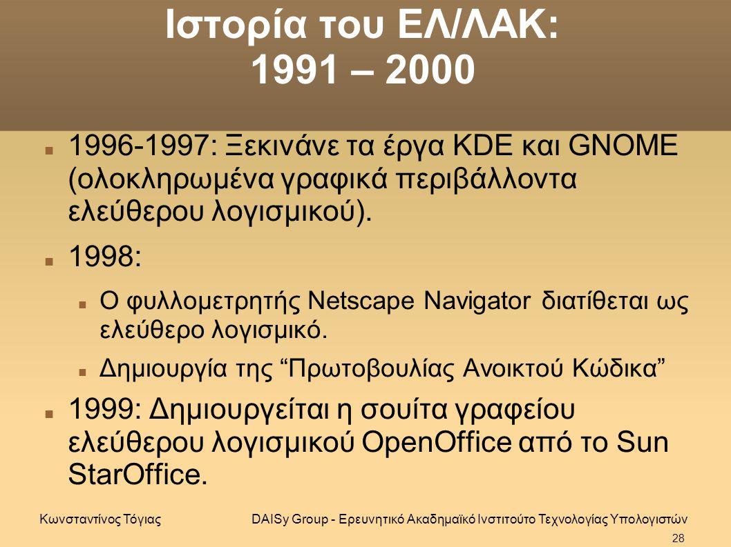 Ιστορία του ΕΛ/ΛΑΚ: 1991 – 2000 1996-1997: Ξεκινάνε τα έργα KDE και GNOME (ολοκληρωμένα γραφικά περιβάλλοντα ελεύθερου λογισμικού).
