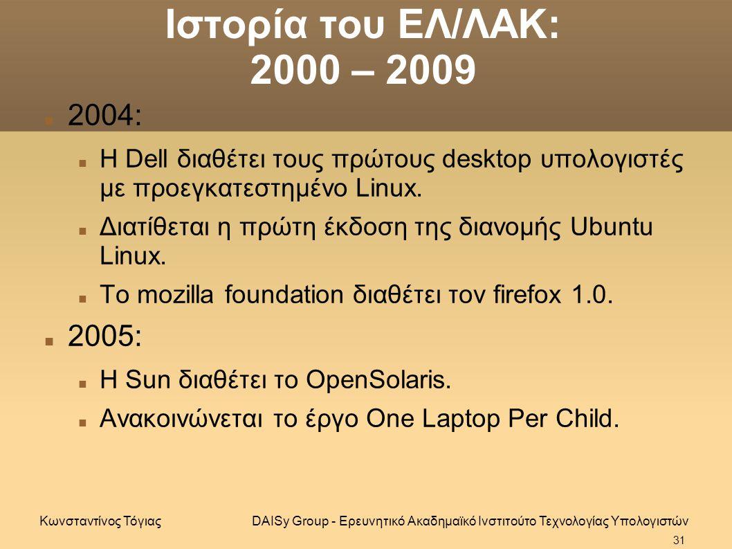 Ιστορία του ΕΛ/ΛΑΚ: 2000 – 2009 2004: Η Dell διαθέτει τους πρώτους desktop υπολογιστές με προεγκατεστημένο Linux.