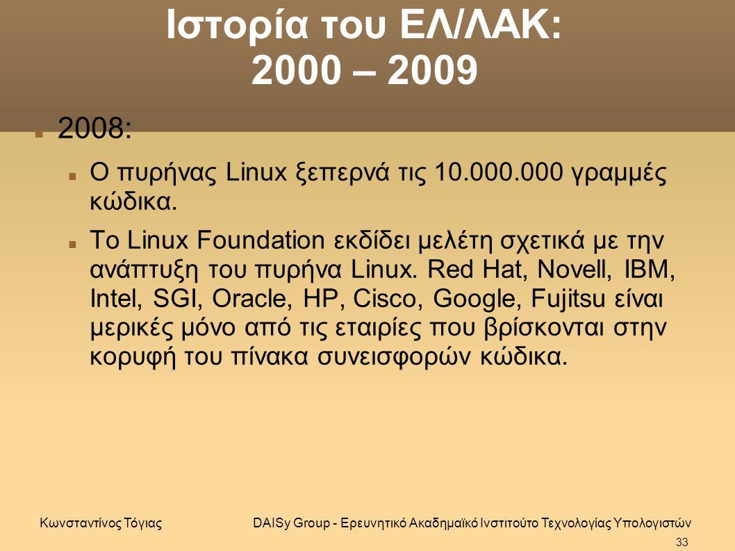 Ιστορία του ΕΛ/ΛΑΚ: 2000 – 2009 2008: Ο πυρήνας Linux ξεπερνά τις 10.000.000 γραμμές κώδικα.
