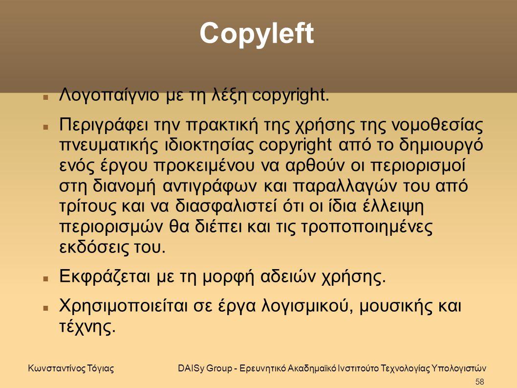 Copyleft Λογοπαίγνιο με τη λέξη copyright.