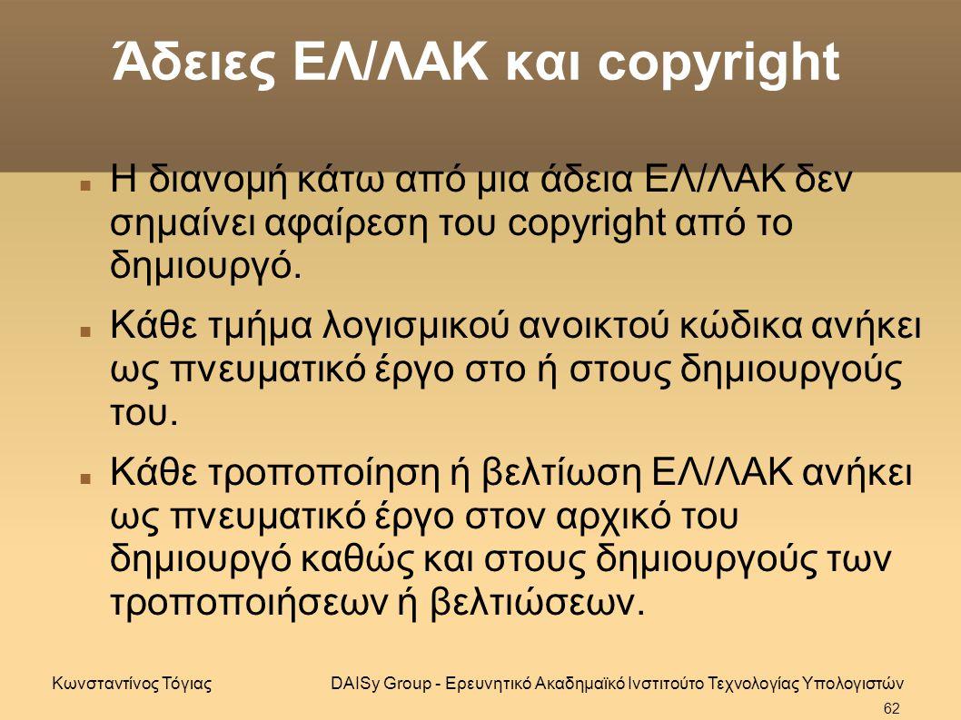 Άδειες ΕΛ/ΛΑΚ και copyright Η διανομή κάτω από μια άδεια ΕΛ/ΛΑΚ δεν σημαίνει αφαίρεση του copyright από το δημιουργό.