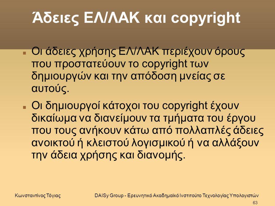 Άδειες ΕΛ/ΛΑΚ και copyright Οι άδειες χρήσης ΕΛ/ΛΑΚ περιέχουν όρους που προστατεύουν το copyright των δημιουργών και την απόδοση μνείας σε αυτούς.