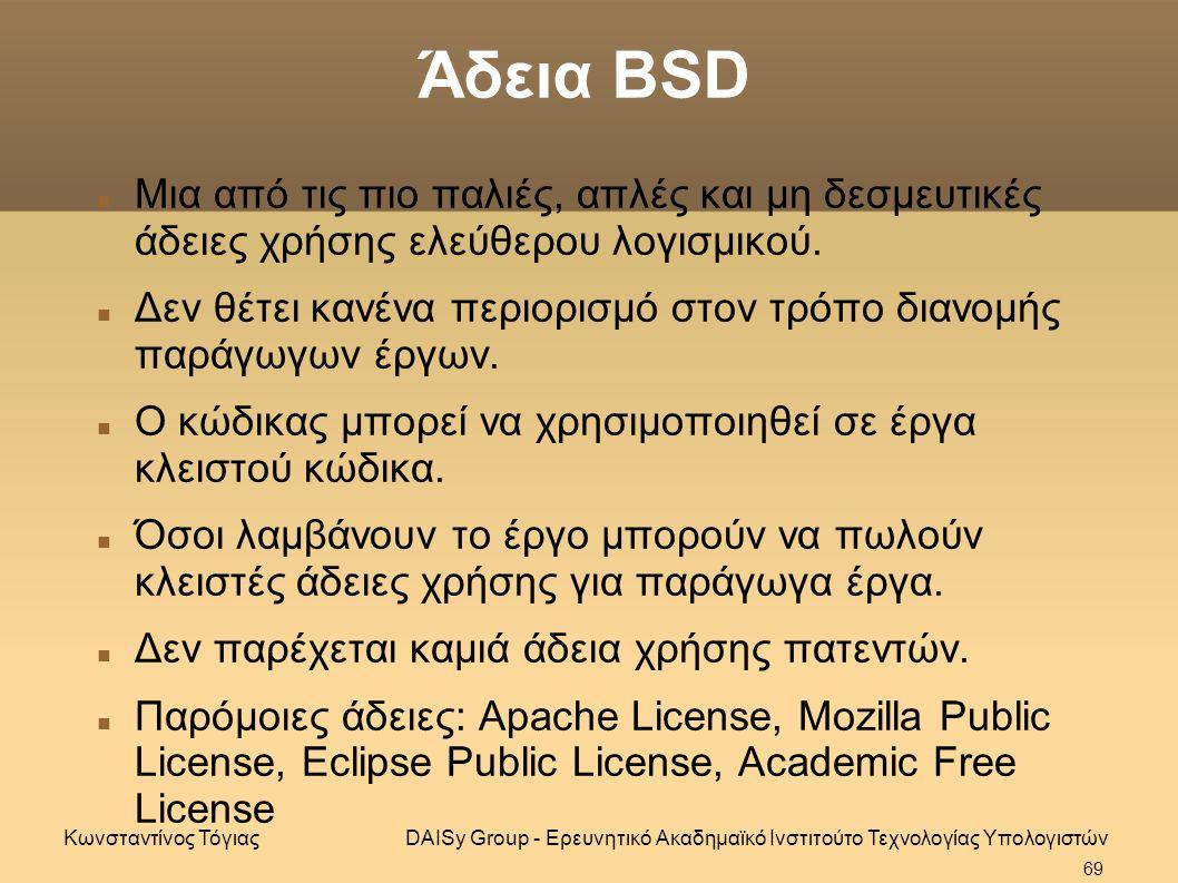 Άδεια BSD Μια από τις πιο παλιές, απλές και μη δεσμευτικές άδειες χρήσης ελεύθερου λογισμικού.