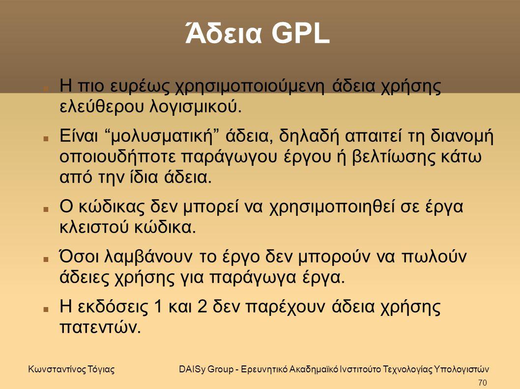 Άδεια GPL Η πιο ευρέως χρησιμοποιούμενη άδεια χρήσης ελεύθερου λογισμικού.