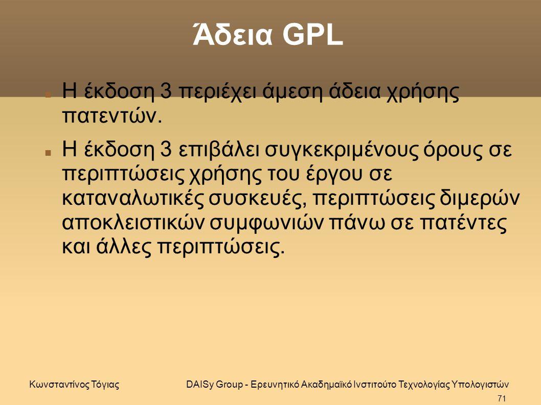 Άδεια GPL Η έκδοση 3 περιέχει άμεση άδεια χρήσης πατεντών.