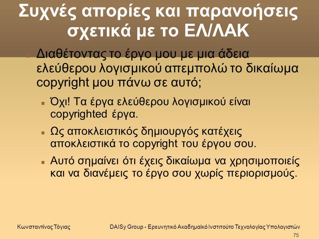 Συχνές απορίες και παρανοήσεις σχετικά με το ΕΛ/ΛΑΚ Διαθέτοντας το έργο μου με μια άδεια ελεύθερου λογισμικού απεμπολώ το δικαίωμα copyright μου πάνω σε αυτό; Όχι.