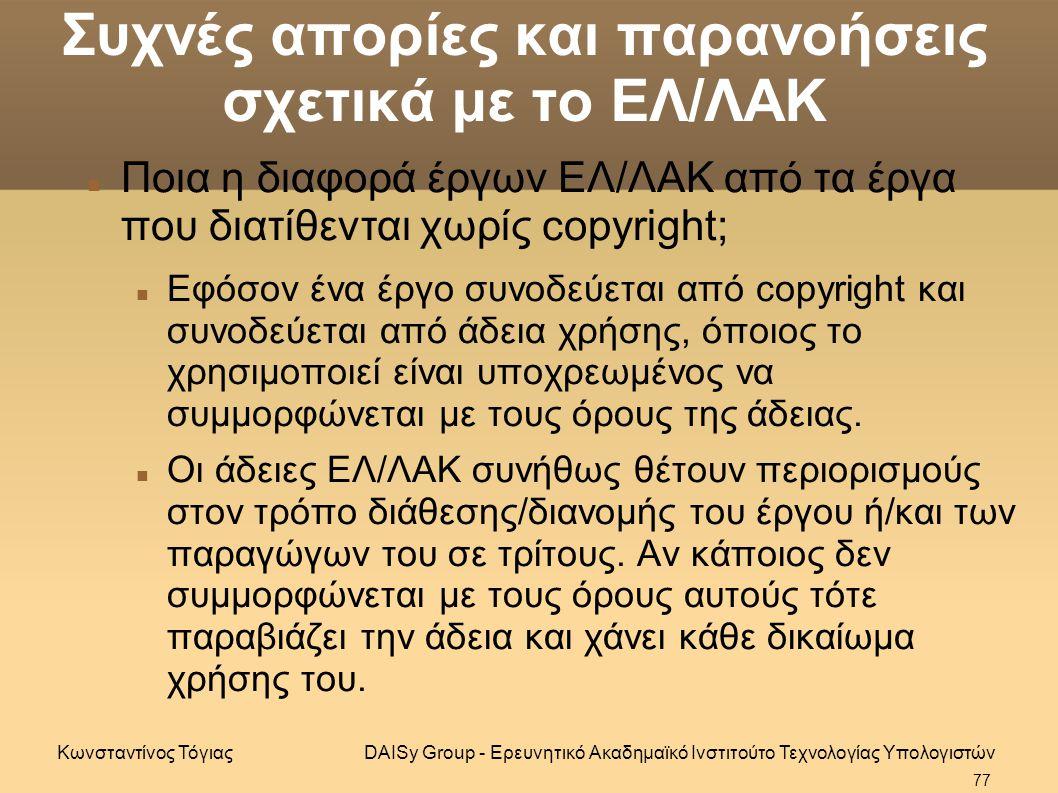 Συχνές απορίες και παρανοήσεις σχετικά με το ΕΛ/ΛΑΚ Ποια η διαφορά έργων ΕΛ/ΛΑΚ από τα έργα που διατίθενται χωρίς copyright; Εφόσον ένα έργο συνοδεύεται από copyright και συνοδεύεται από άδεια χρήσης, όποιος το χρησιμοποιεί είναι υποχρεωμένος να συμμορφώνεται με τους όρους της άδειας.