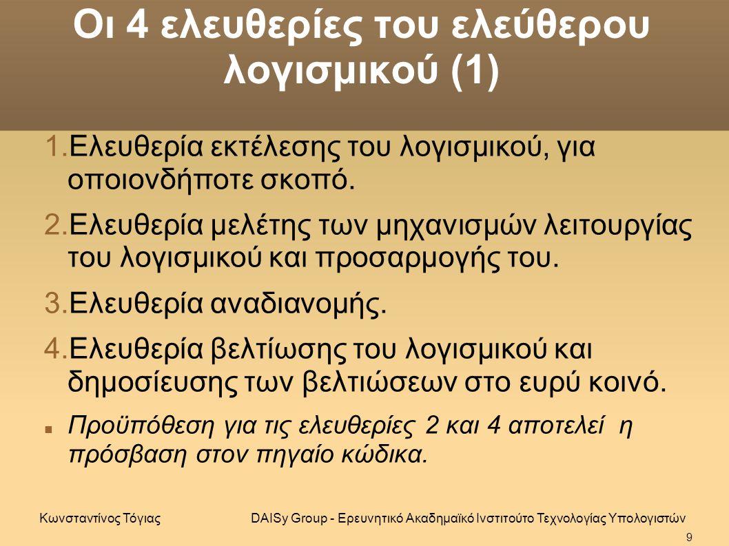 Οι 4 ελευθερίες του ελεύθερου λογισμικού (1) 1.Ελευθερία εκτέλεσης του λογισμικού, για οποιονδήποτε σκοπό.