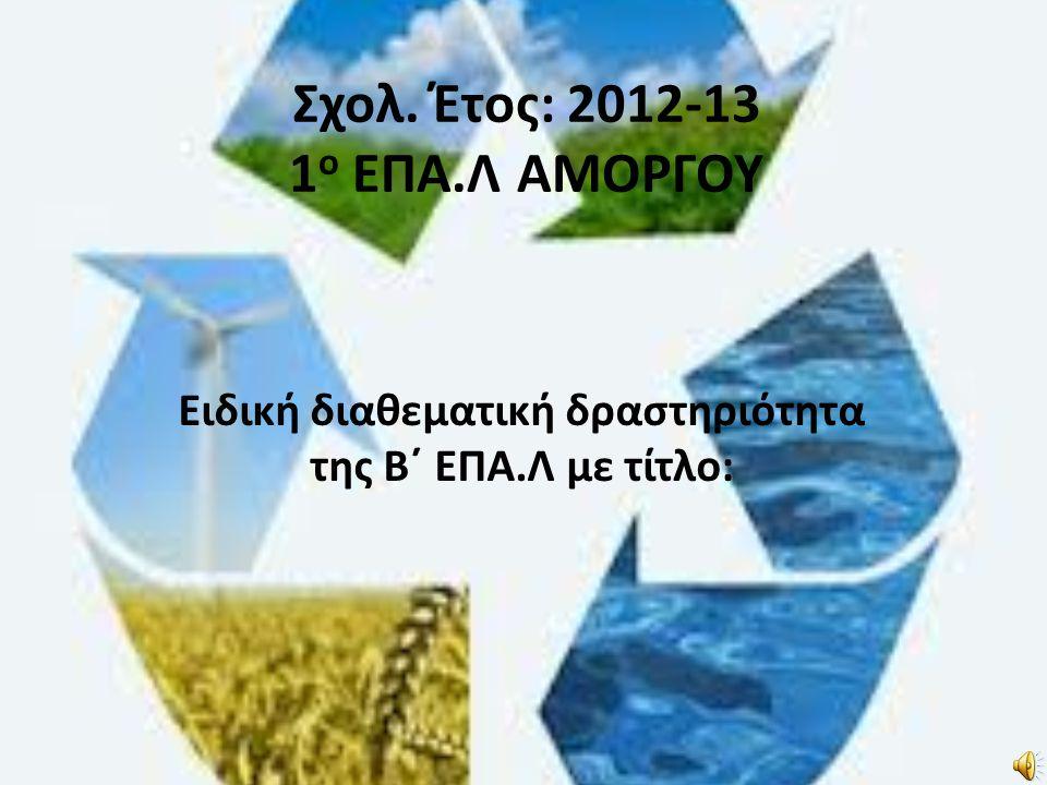 Σχολ. Έτος: 2012-13 1 ο ΕΠΑ.Λ ΑΜΟΡΓΟΥ Ειδική διαθεματική δραστηριότητα της Β΄ ΕΠΑ.Λ με τίτλο: