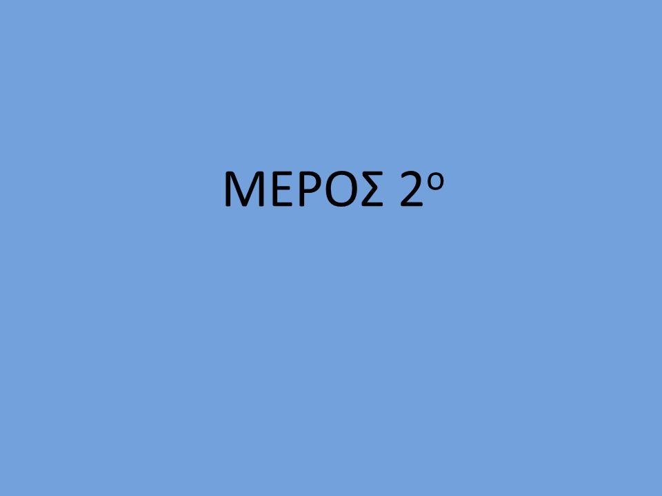 ΜΕΡΟΣ 2 ο