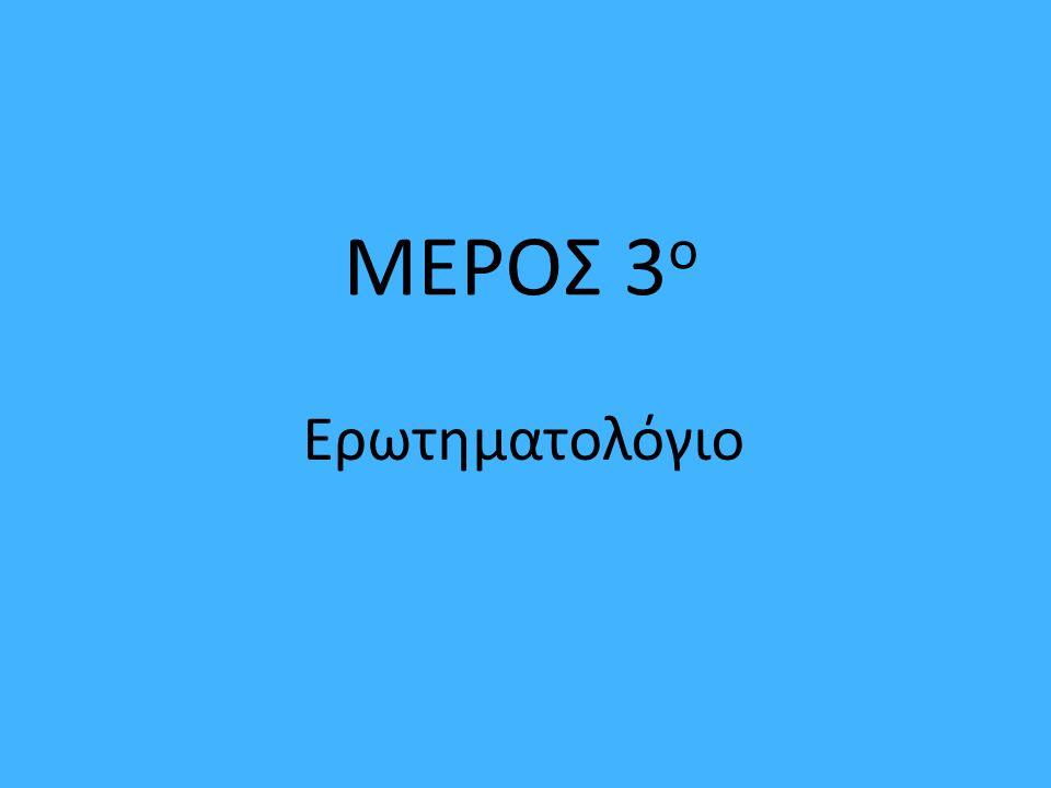 ΜΕΡΟΣ 3 ο Ερωτηματολόγιο