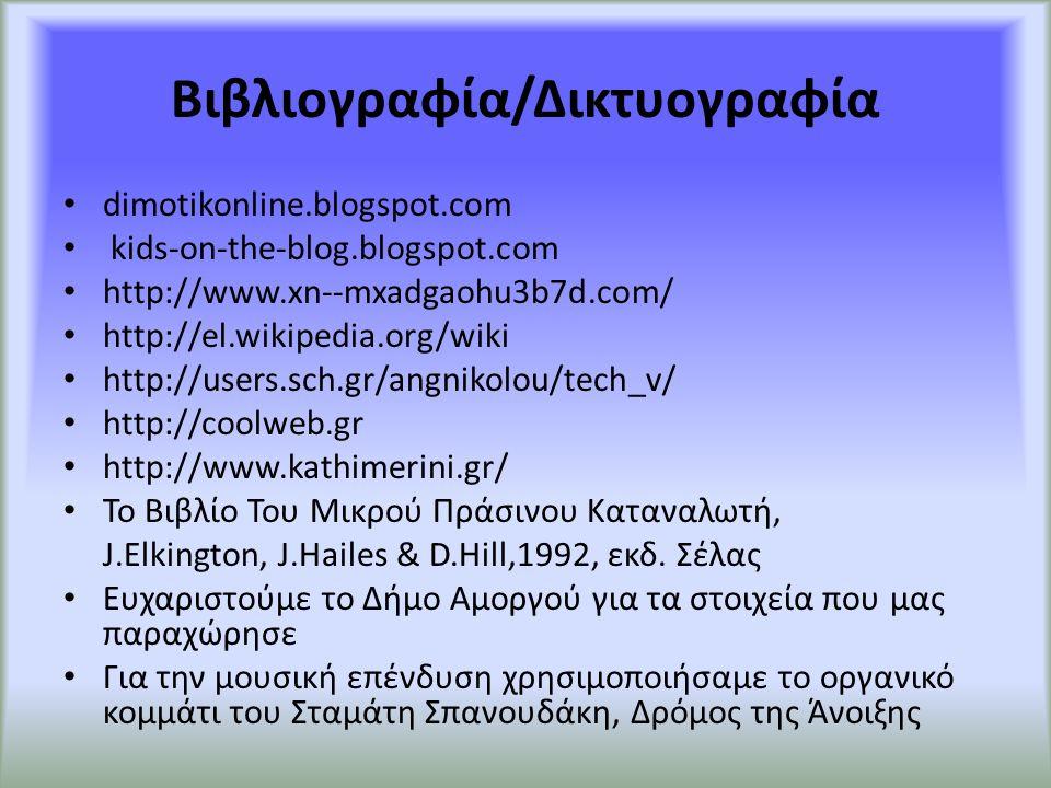 Βιβλιογραφία/Δικτυογραφία dimotikonline.blogspot.com kids-on-the-blog.blogspot.com http://www.xn--mxadgaohu3b7d.com/ http://el.wikipedia.org/wiki http