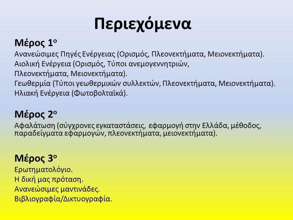 Εφαρμογή στην Ελλάδα Η αφαλάτωση στην Ελλάδα δεν εφαρμόζεται ευρέως.